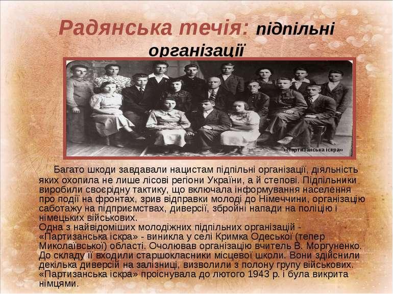 Радянська течія: підпільні організації Багато шкоди завдавали нацистам підпіл...