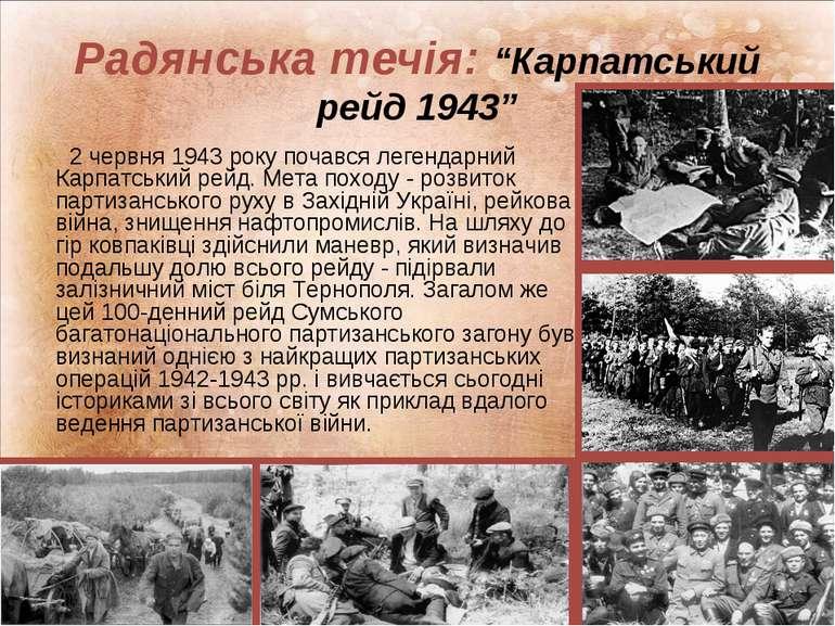 """Радянська течія: """"Карпатський рейд 1943"""" 2 червня 1943 року почався легендарн..."""