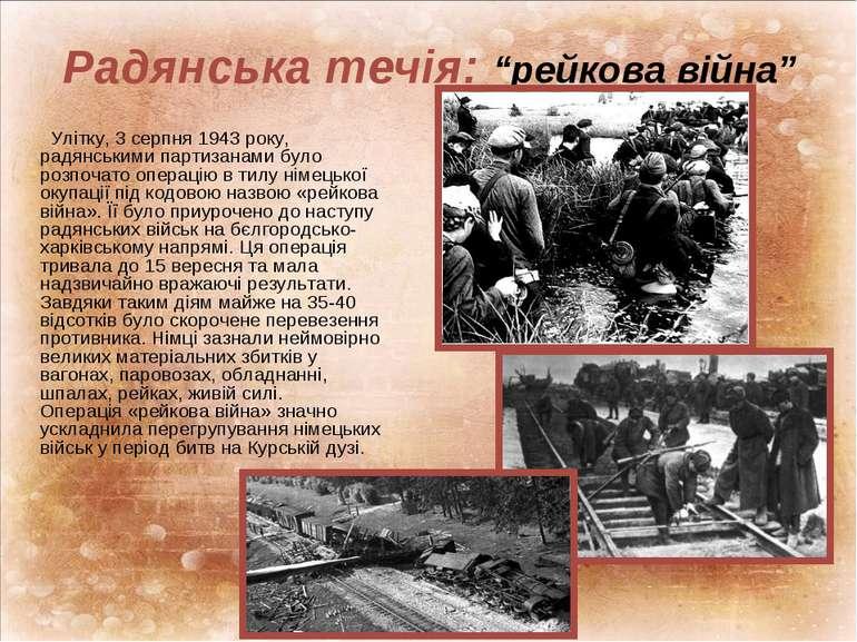"""Радянська течія: """"рейкова війна"""" Улітку, 3 серпня 1943 року, радянськими парт..."""