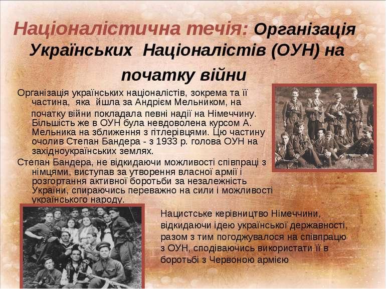 Націоналістична течія: Організація Українських Націоналістів (ОУН) на почат...