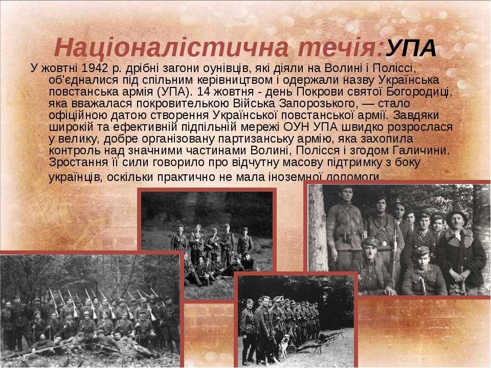 Націоналістична течія:УПА У жовтні 1942 р. дрібні загони оунівців, які діяли ...