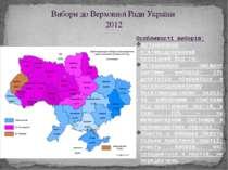 «Конституція України»