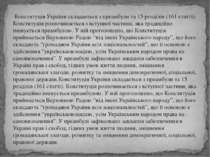Розділ 1 – «Загальні засади» Розділ 2 – «Права, свободи та обов*язки людини і...