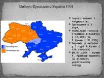 Вибори Президента України 1994 Зареєстровано 7 кандидатів; Проходили у 2 тури...