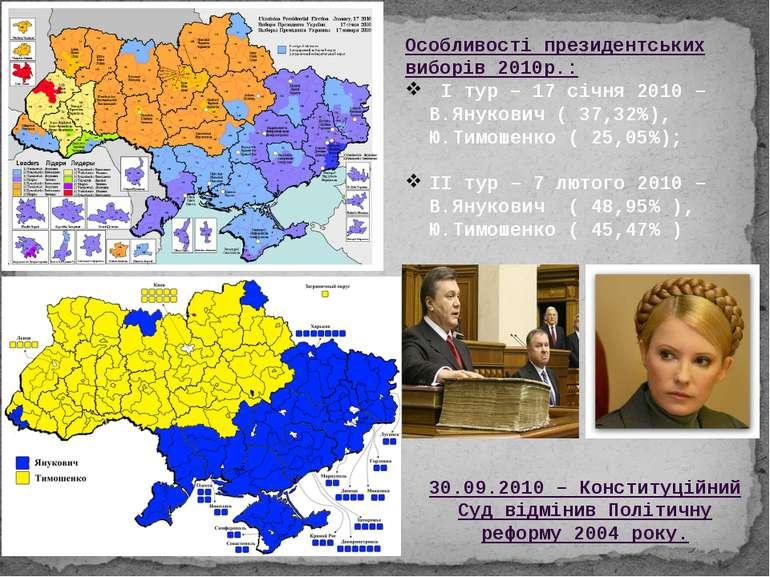 Вибори до Верховної Ради України 2012 Особливості виборів: встановлено п'ятив...