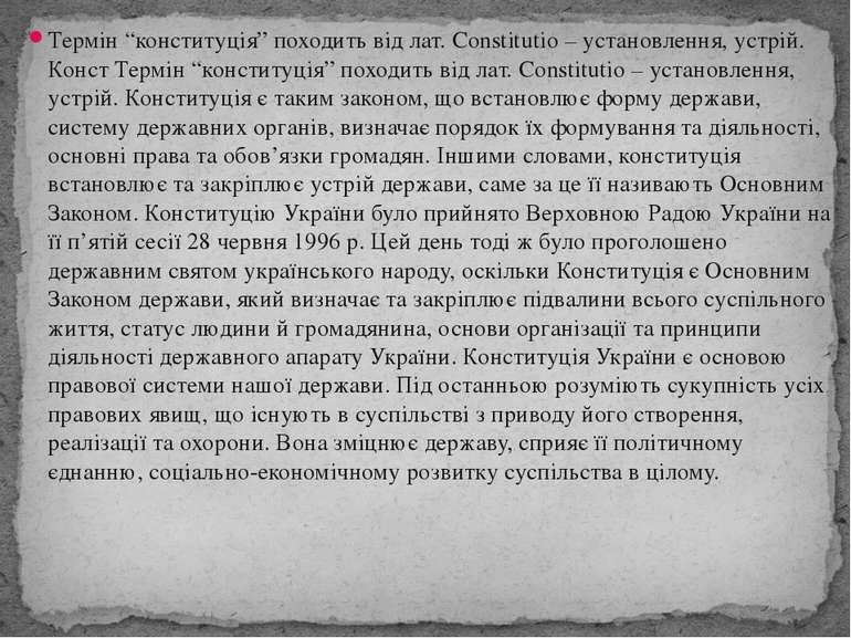 Визначальні риси сучасних конституцій такі:зазвичай пов'язані із закріпленням...