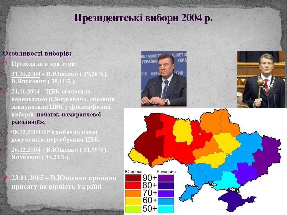 Президентські вибори 2004 р. Особливості виборів: Проходили в три тури: 31.10...