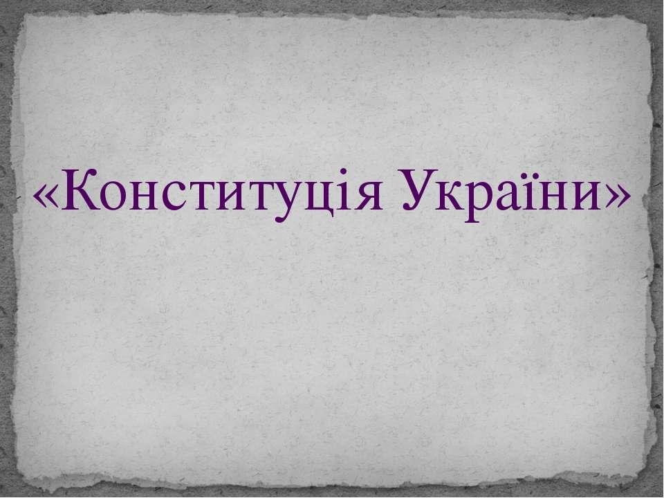 План 1. Конституція України – основне джерело права. 2. Загальні засади демок...