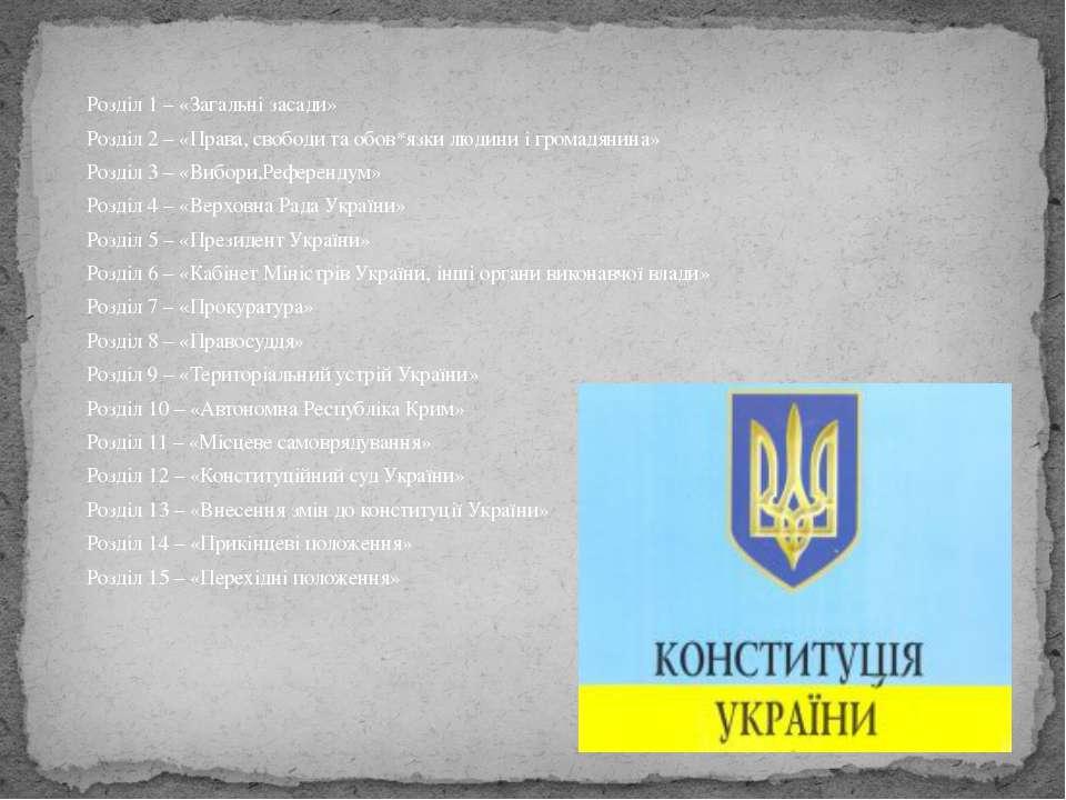 """Розділ 1 - Конституції України має назву """"Загальні засади"""" і складається з 20..."""