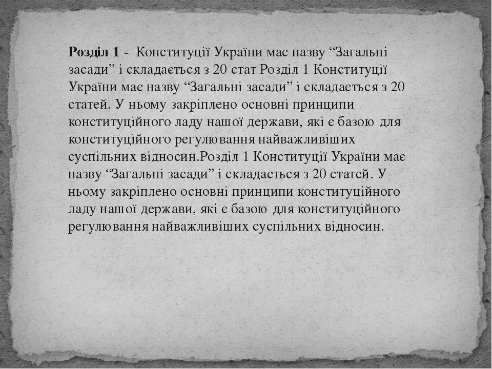 Стаття 1 - Конституції проголошує Україну суверенною, незалежною, демократичн...