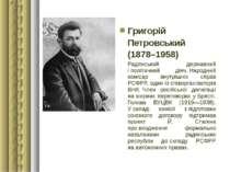 Григорій Петровський (1878–1958) Радянський державний іполітичний діяч.Наро...