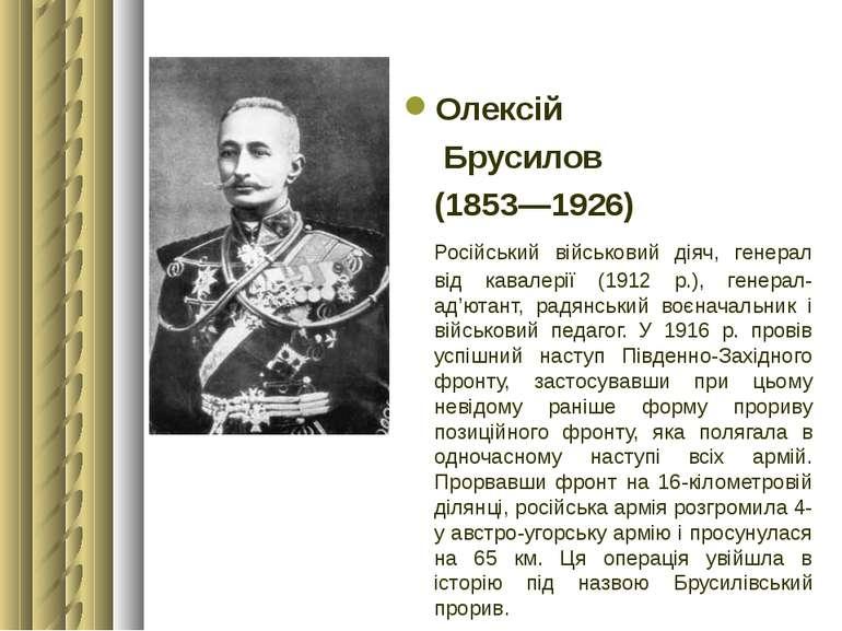 Олексій Брусилов (1853—1926) Російський військовий діяч, генерал від кавалері...