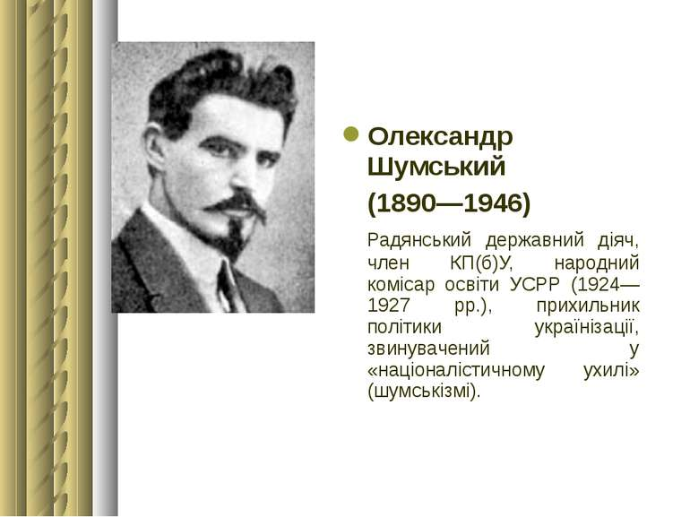 Олександр Шумський (1890—1946) Радянський державний діяч, член КП(б)У, народн...