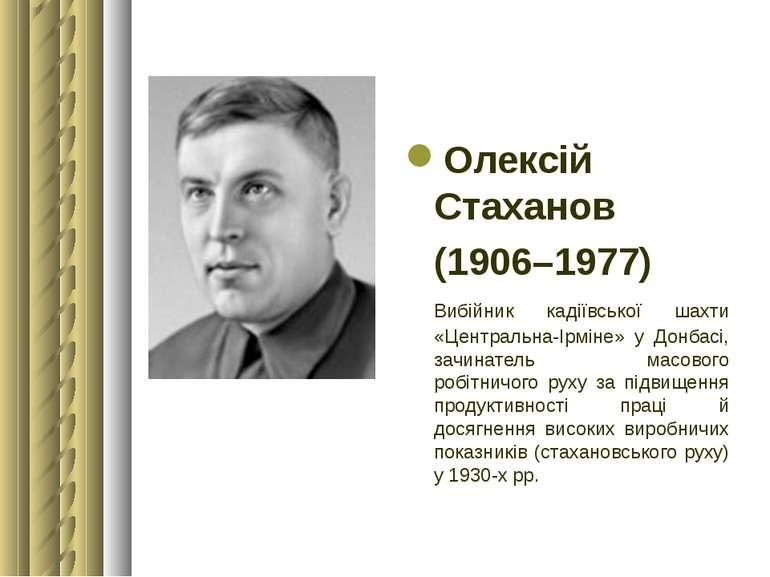 Олексій Стаханов (1906–1977) Вибійник кадіївської шахти «Центральна-Ірміне» у...
