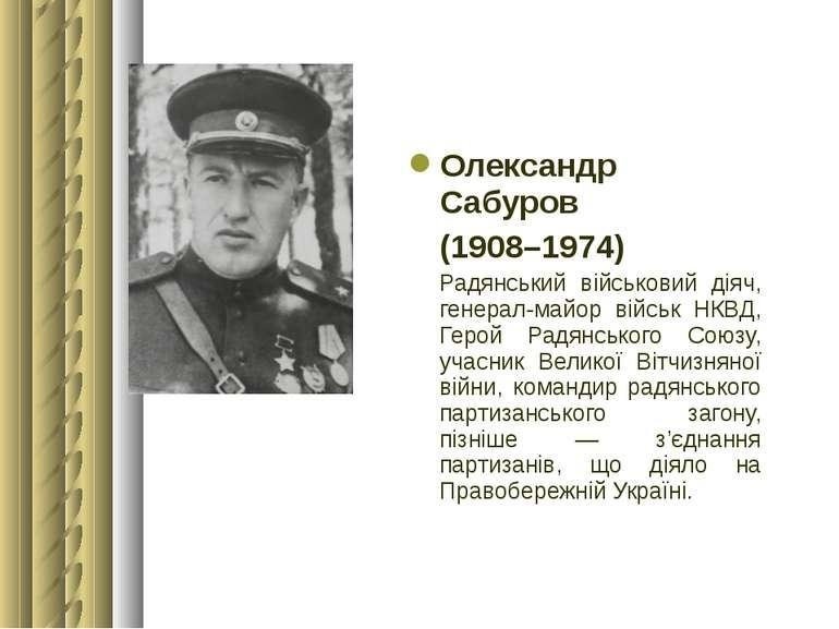 Олександр Сабуров (1908–1974) Радянський військовий діяч, генерал-майор війсь...