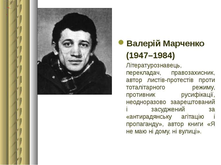 Валерій Марченко (1947–1984) Літературознавець, перекладач, правозахисник, ав...