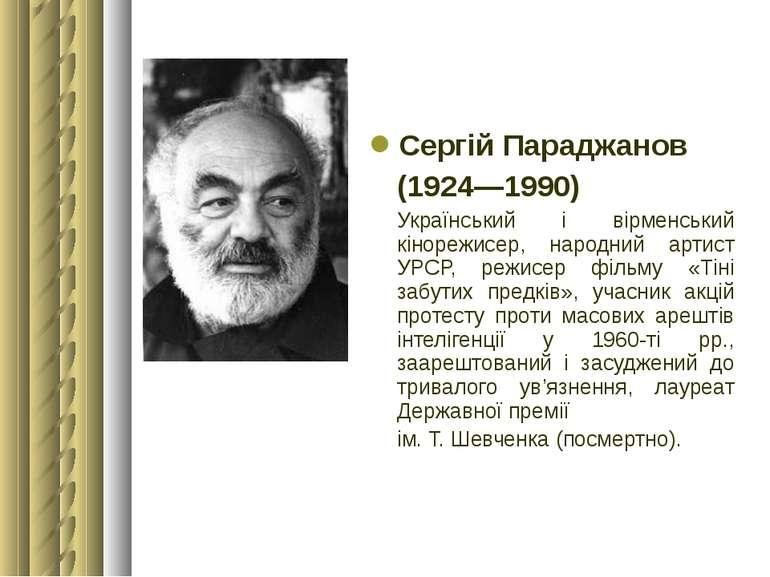 Сергій Параджанов (1924—1990) Український і вірменський кінорежисер, народний...