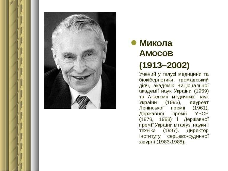 Микола Амосов (1913–2002) Учений у галузі медицини та біокібернетики, громадс...