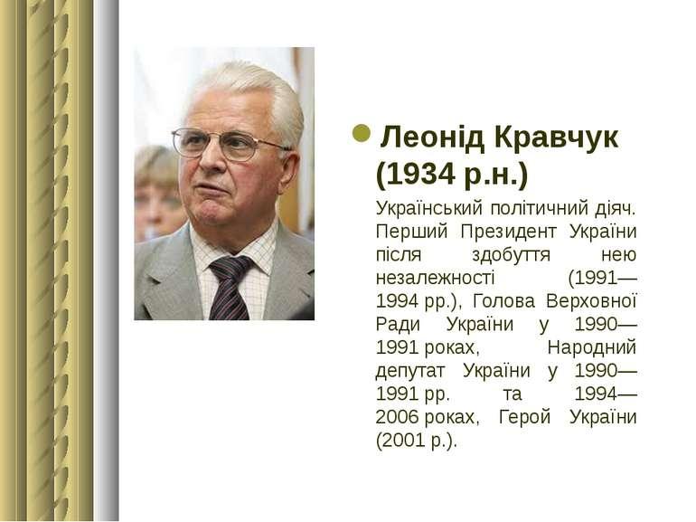 Леонід Кравчук (1934 р.н.) Український політичний діяч. Перший Президент Укра...