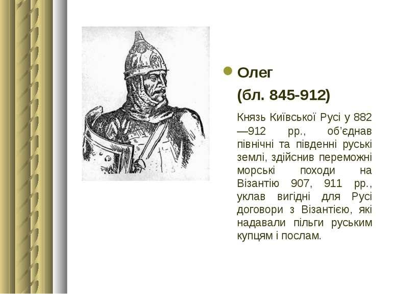 Олег (бл. 845-912) Князь Київської Русі у 882—912 рр., об'єднав північні та п...