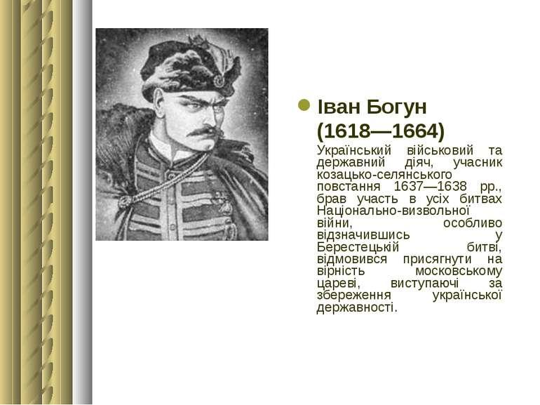Іван Богун (1618—1664) Український військовий та державний діяч, учасник коза...