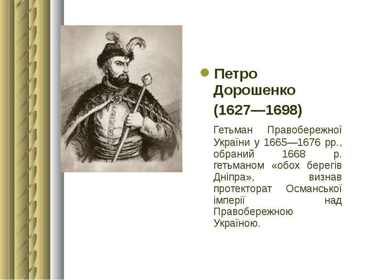 Петро Дорошенко (1627—1698) Гетьман Правобережної України у 1665—1676 рр., об...