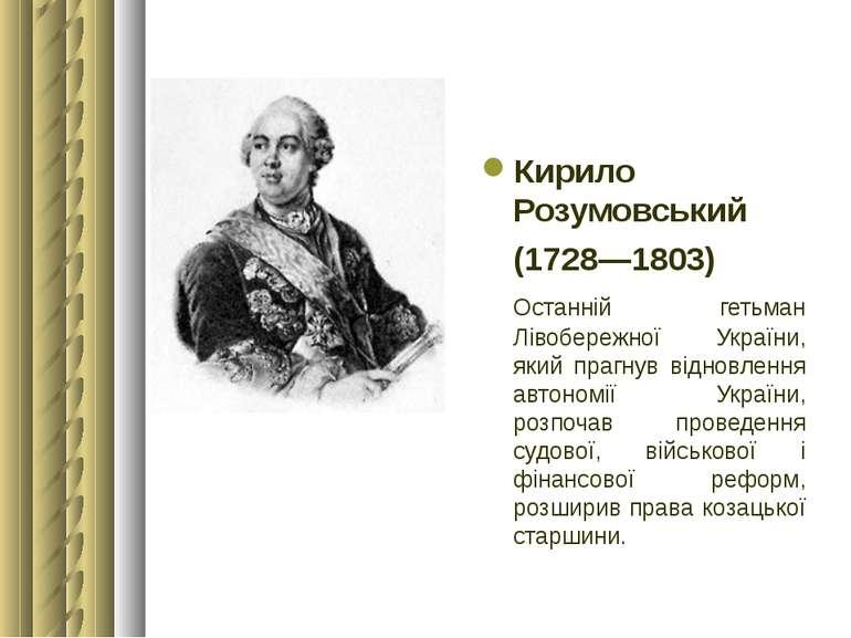 Кирило Розумовський (1728—1803) Останній гетьман Лівобережної України, який п...
