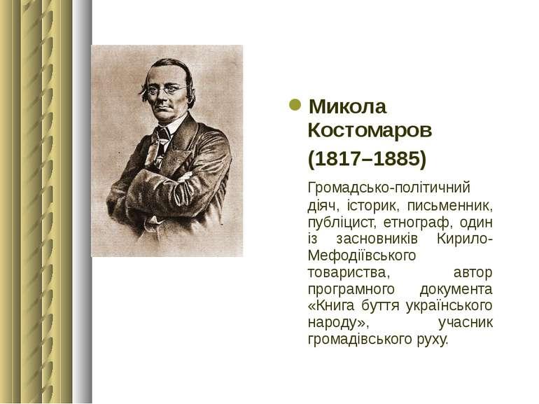 Микола Костомаров (1817–1885) Громадсько-політичний діяч, історик, письменник...