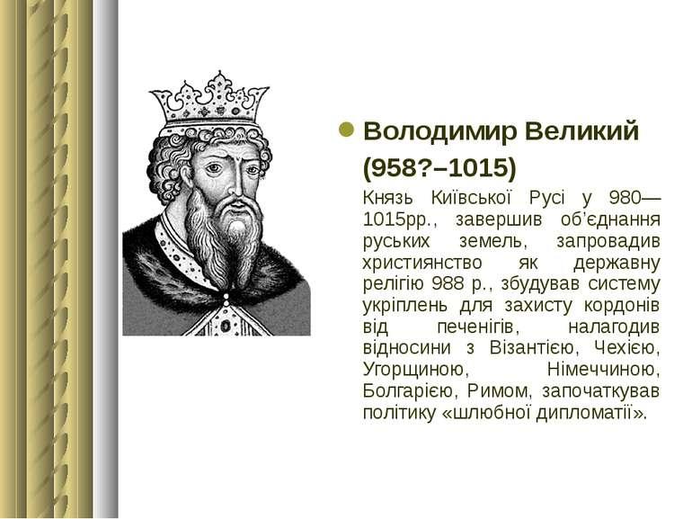 Володимир Великий (958?–1015) Князь Київської Русі у 980—1015рр., завершив об...