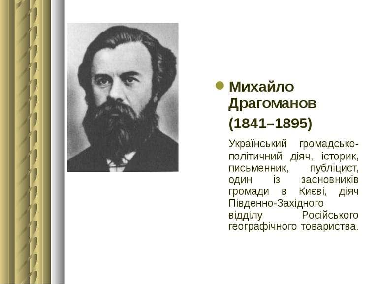 Михайло Драгоманов (1841–1895) Український громадсько-політичний діяч, істори...