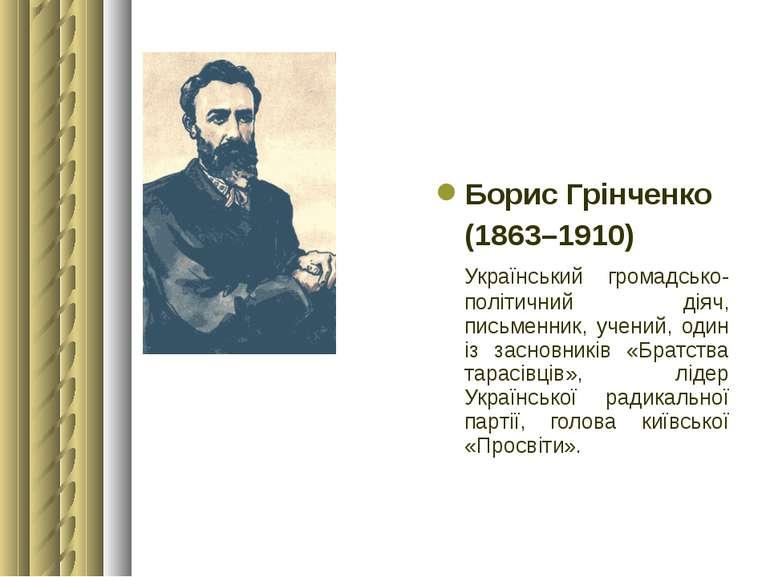 Борис Грінченко (1863–1910) Український громадсько-політичний діяч, письменни...