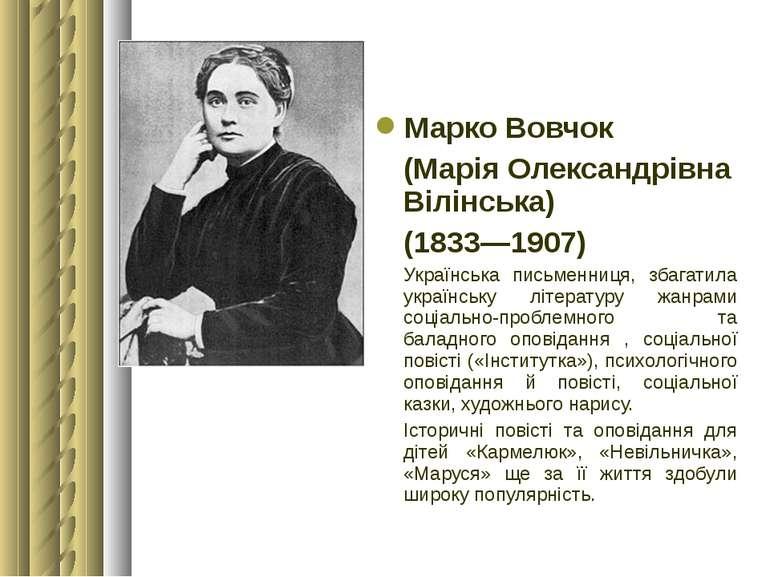 Марко Вовчок (Марія Олександрівна Вілінська) (1833—1907) Українська письменни...