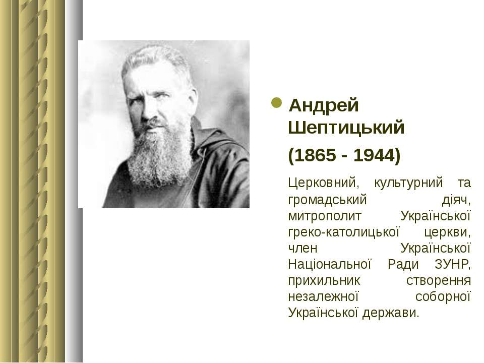 Андрей Шептицький (1865 1944) Церковний, культурний та громадський діяч, митр...