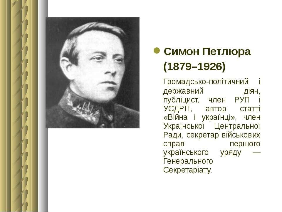 Симон Петлюра (1879–1926) Громадсько-політичний і державний діяч, публіцист, ...