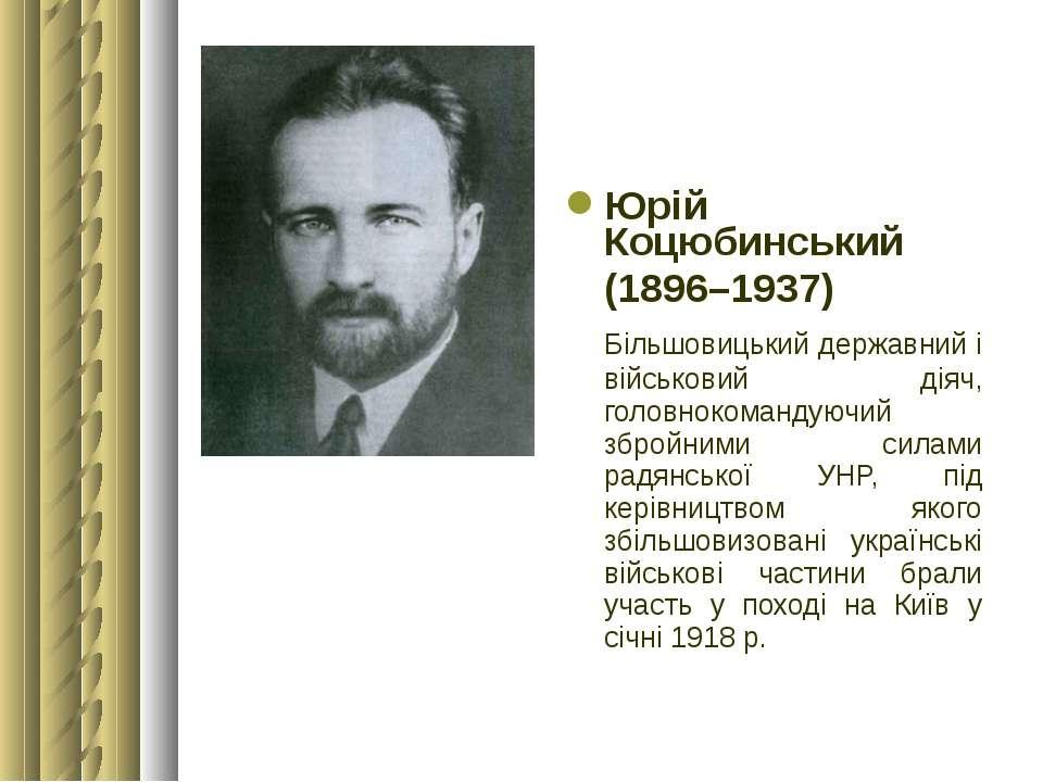 Юрій Коцюбинський (1896–1937) Більшовицький державний і військовий діяч, голо...