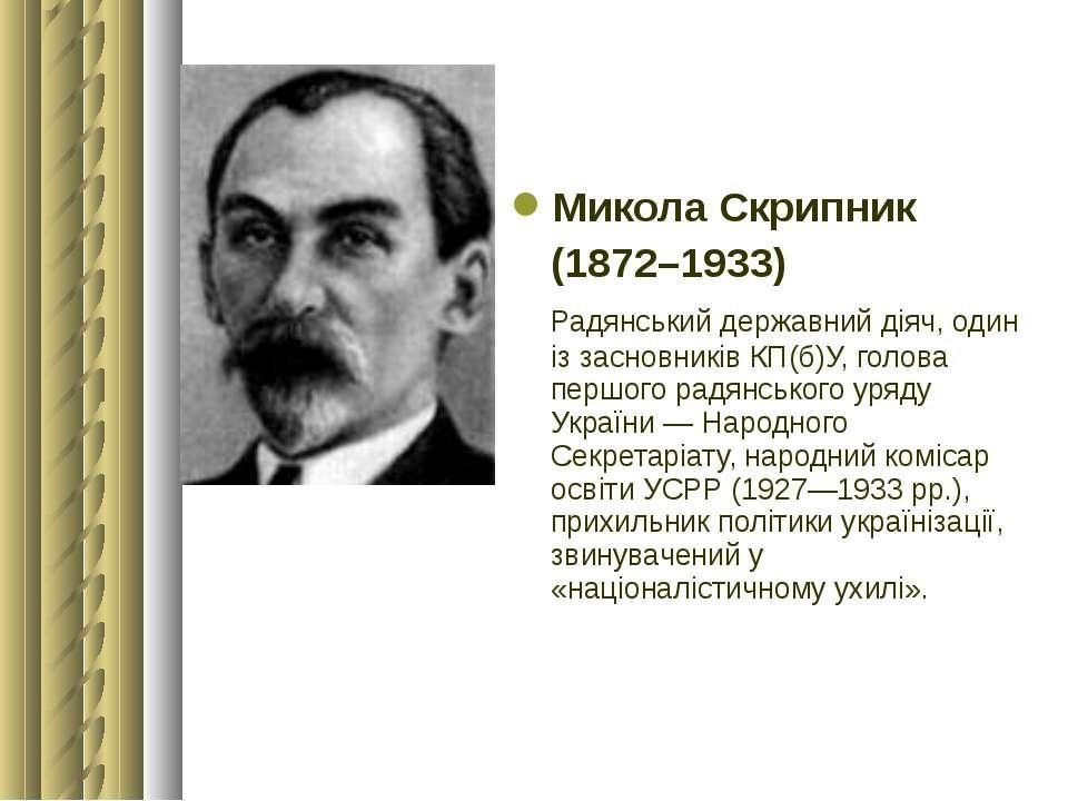 Микола Скрипник (1872–1933) Радянський державний діяч, один із засновників КП...