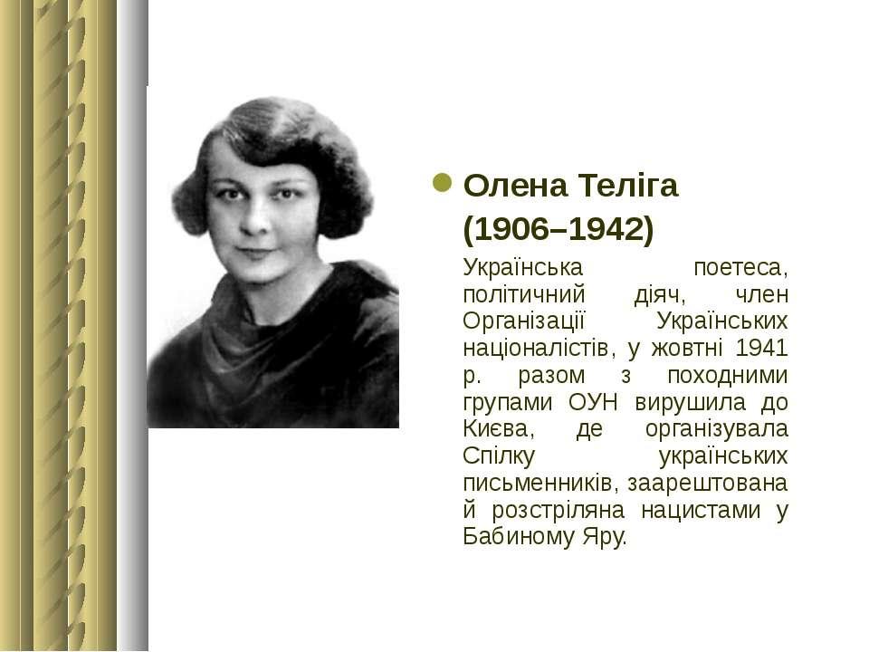 Олена Теліга (1906–1942) Українська поетеса, політичний діяч, член Організаці...