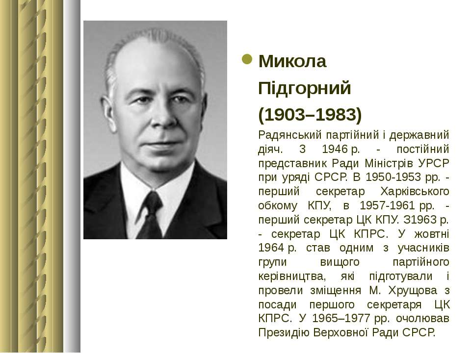 Микола Підгорний (1903–1983) Радянський партійний і державний діяч. 3 1946р....