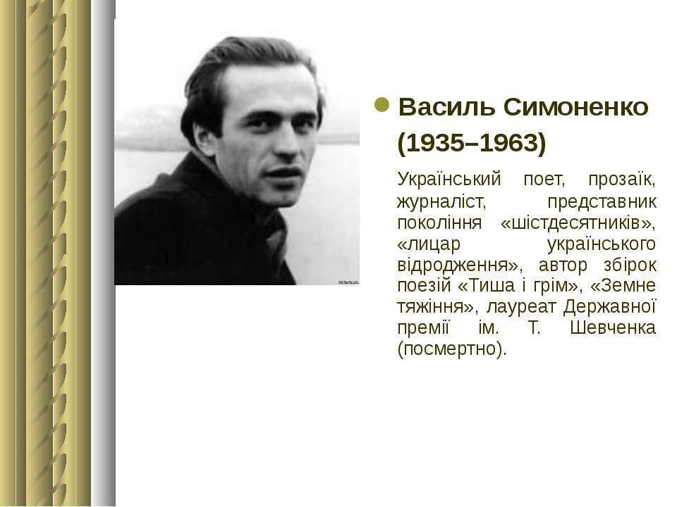 Bасиль Симоненко (1935–1963) Український поет, прозаїк, журналіст, представни...