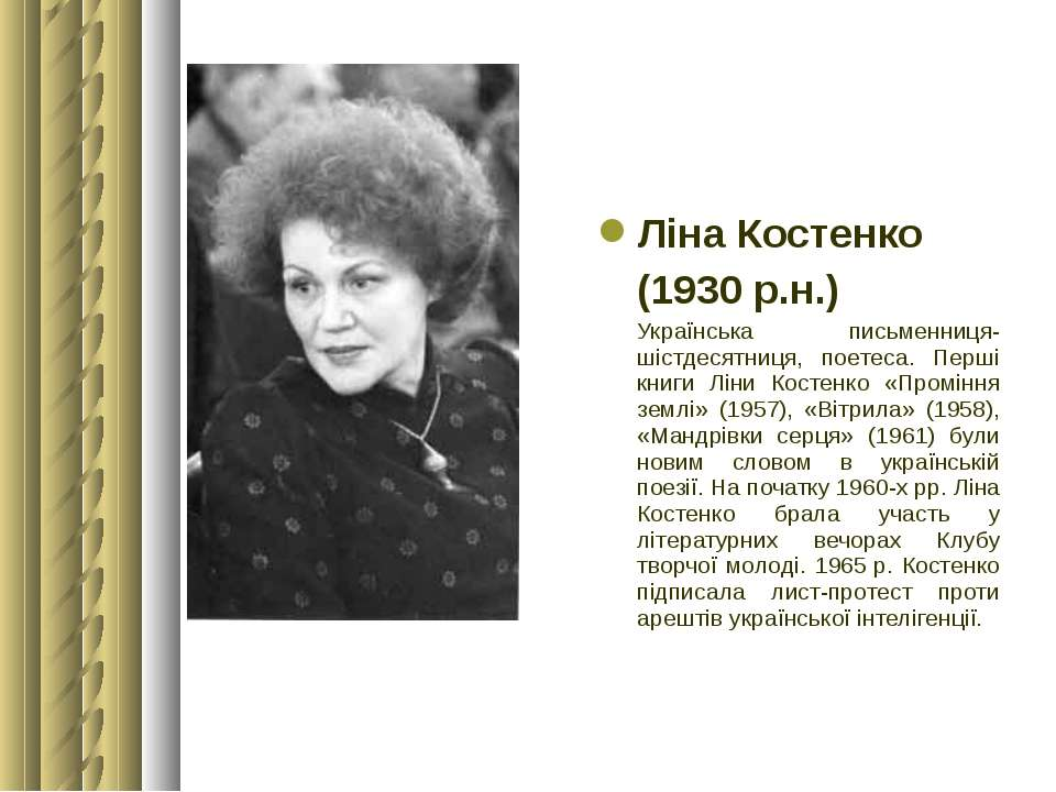 Ліна Костенко (1930 р.н.) Українська письменниця-шістдесятниця, поетеса. Перш...