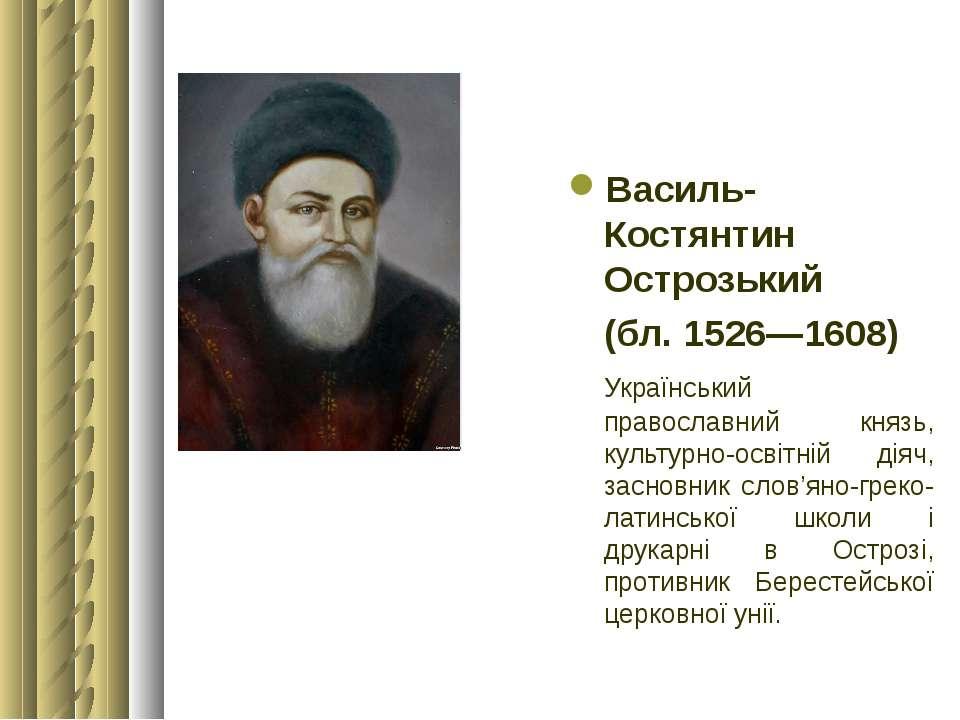 Василь-Костянтин Острозький (бл. 1526—1608) Український православний князь, к...
