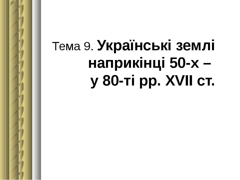Тема 9. Українські землі наприкінці 50-х – у 80-ті рр. XVII ст.