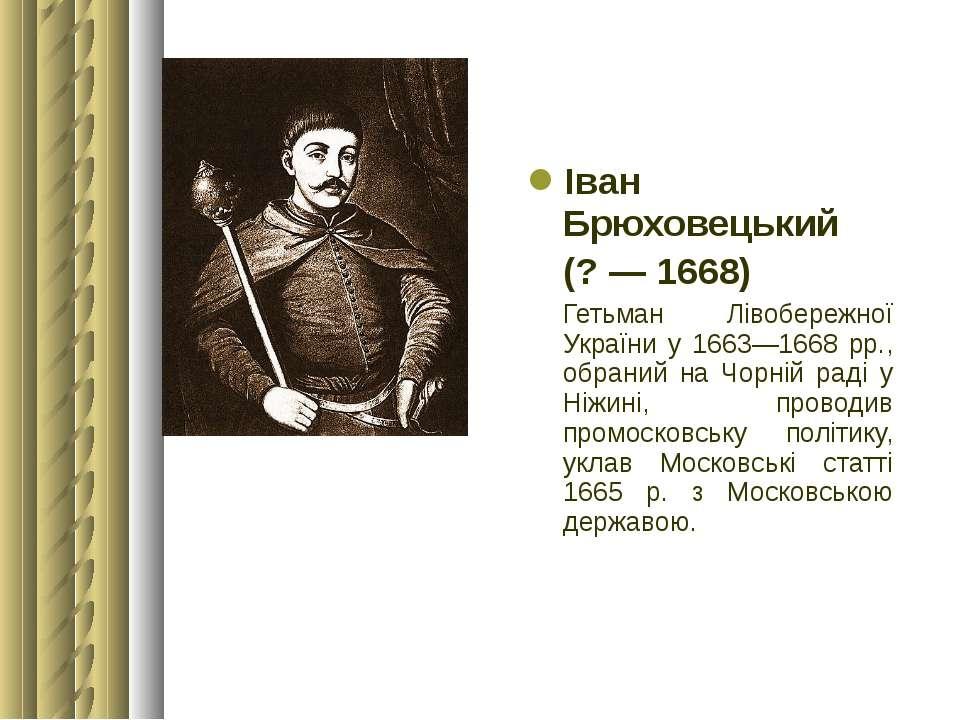 Іван Брюховецький (? — 1668) Гетьман Лівобережної України у 1663—1668 рр., об...