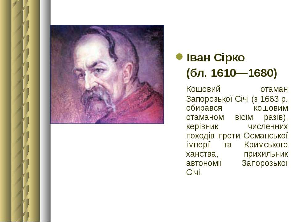 Іван Сірко (бл. 1610—1680) Кошовий отаман Запорозької Січі (з 1663 р. обиравс...