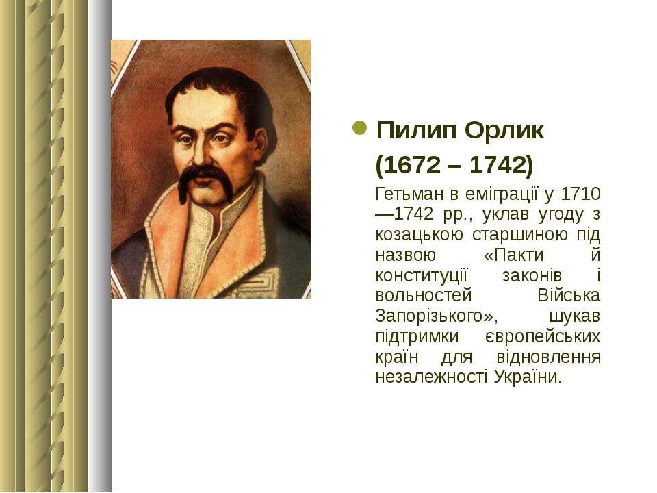 Пилип Орлик (1672 – 1742) Гетьман в еміграції у 1710—1742 рр., уклав угоду з ...