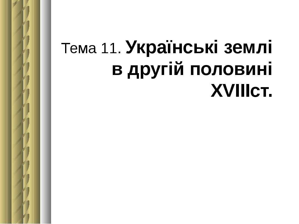 Тема 11. Українські землі в другій половині XVIIIст.