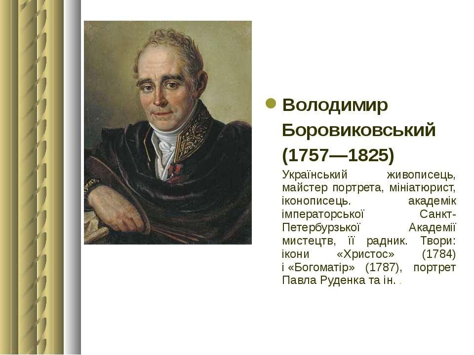 Володимир Боровиковський (1757—1825) Український живописець, майстер портрета...