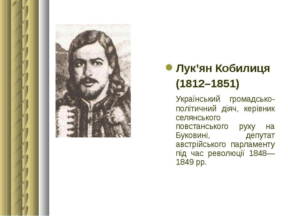 Лук'ян Кобилиця (1812–1851) Український громадсько-політичний діяч, керівник ...
