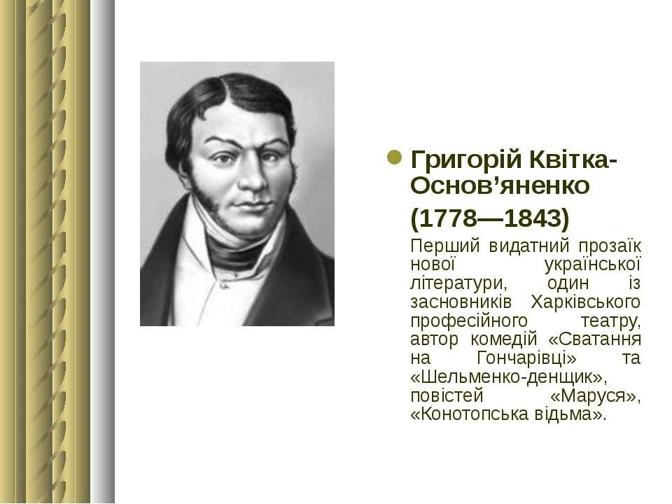 Григорій Квітка-Основ'яненко (1778—1843) Перший видатний прозаїк нової україн...