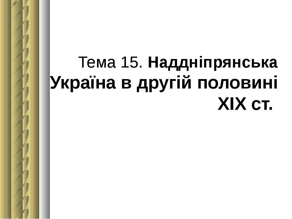 Тема 15. Наддніпрянська Україна вдругій половині ХІХст.
